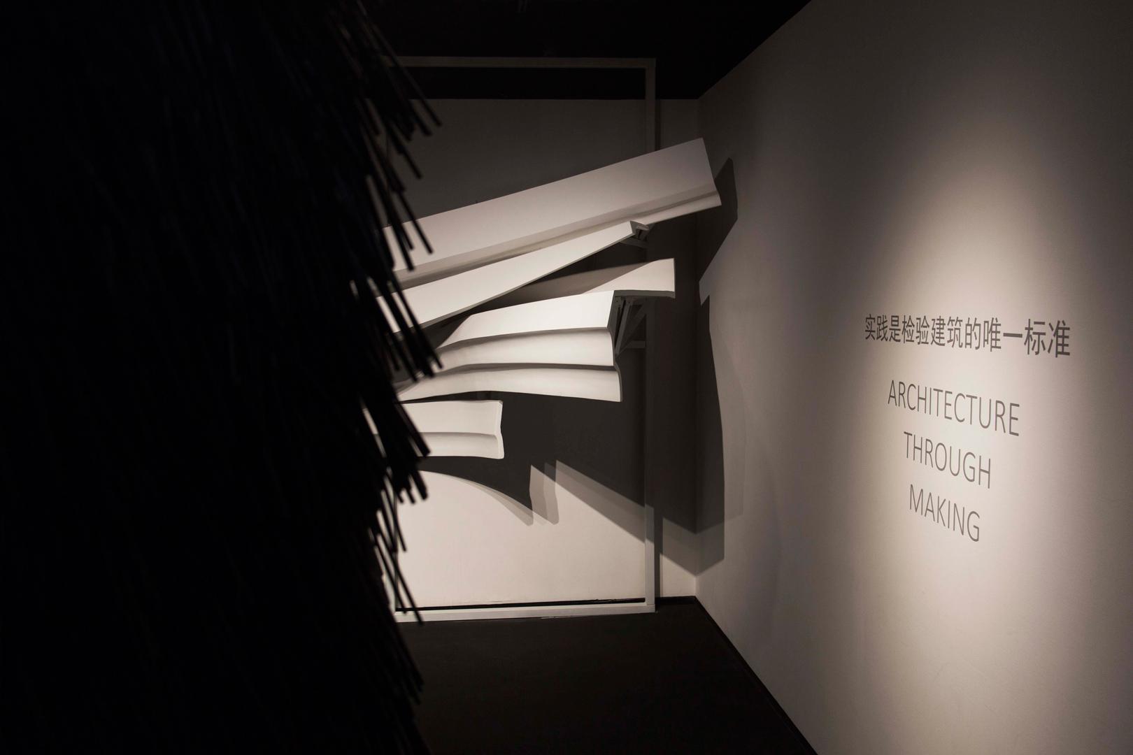 waa workshop architecture through making 未觉建筑实践是建议建筑的唯一标准